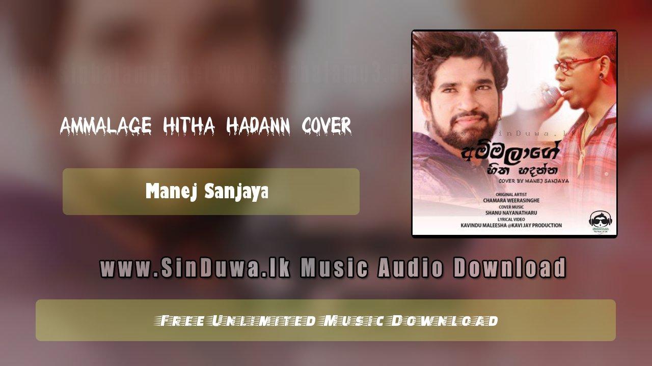 Ammalage Hitha Hadann Cover