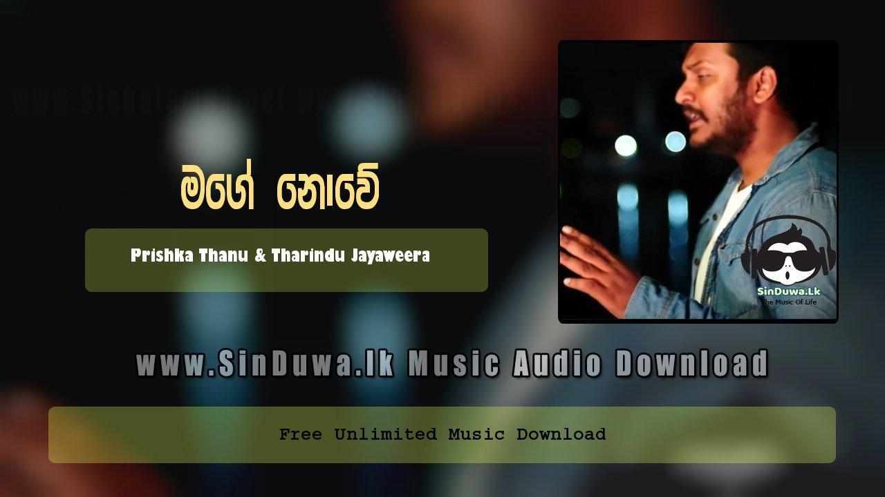 Mage Novei  (Teri Meri Kahaani Sinhala Version)