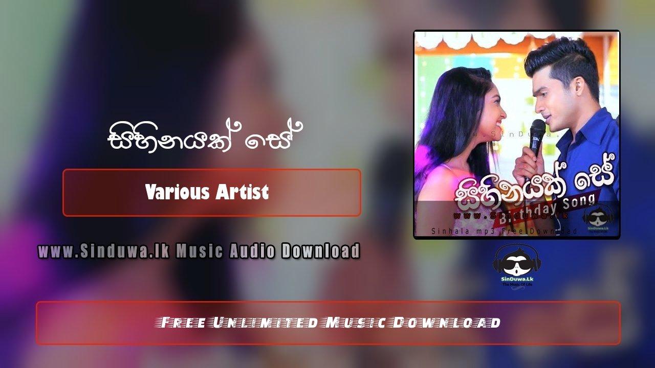 Sihinayak Se (Sangeethe Birthday Song)