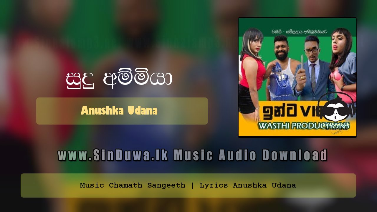 Sudu Ammiya (Wasthi Productions)