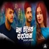 Bala Hidimath Adarayak - Sahan Lakmal