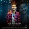 Ra Ahase (Cover) - Nishan Sanjeewa