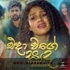Eda Wage Sanda -  Nisansala Anuradhi