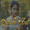 Innam Durin - Kalpana Nayanamadu