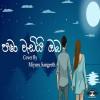 Pama Wadi Oba (Cover) - Miyuru Sangeeth